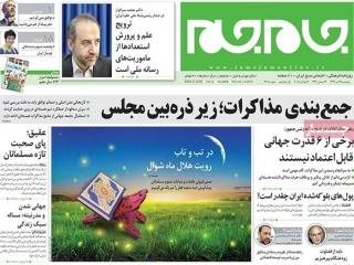 تیتر روزنامه های 25 تیر 1394