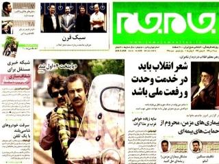 تیتر روزنامه های 13 تیر 1394