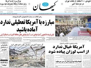 تیتر روزنامه های 21 تیر 1394
