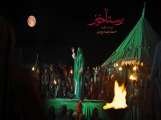 متوفق شدن اکران ˝رستاخیز˝ و تجمع مقابل وزارت ارشاد!