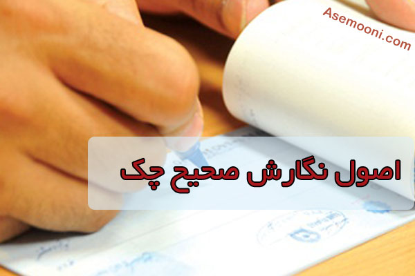 correct-cheque-writing