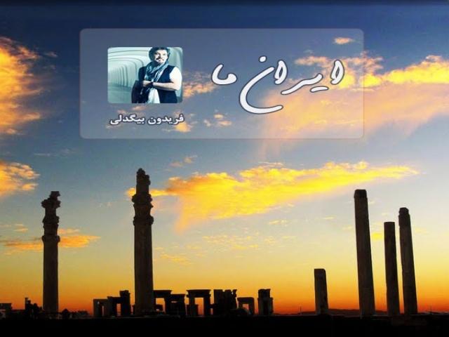 """موزیک زیبای """"ایران ما"""""""