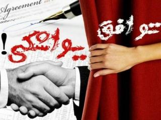 انتشار سند ادعای توافق سری ایران و آژانس