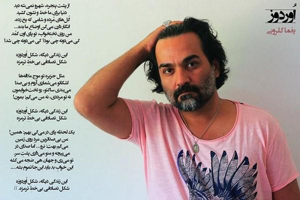 yaghma-golrouee (4)