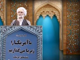 خطبه های نماز جمعه تهران 20 شهریور 1394