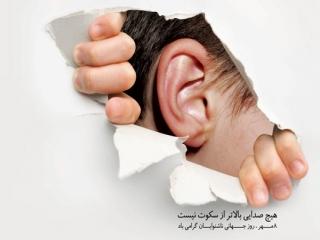 30 سپتامبر، روز جهانی ناشنوایان