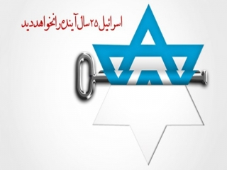 اسرائیل 25 سال آینده را نخواهد دید+پوستر