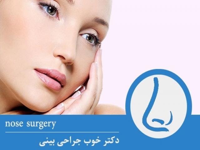 بهترین دکتر عمل بینی و جراحی بینی