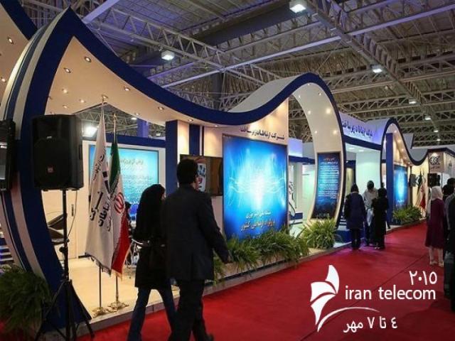 نمایشگاه ایران تله کام 2017 تاریخ و زمان