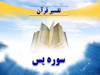 تفسیر سوره یس (قلب قرآن)