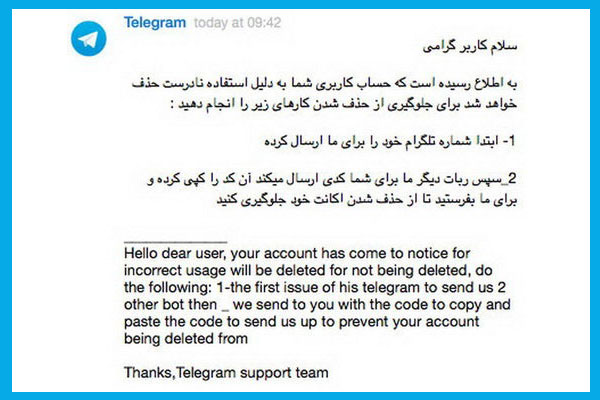 a-new-way-of-getting-hacked-in-the-telegram (2)