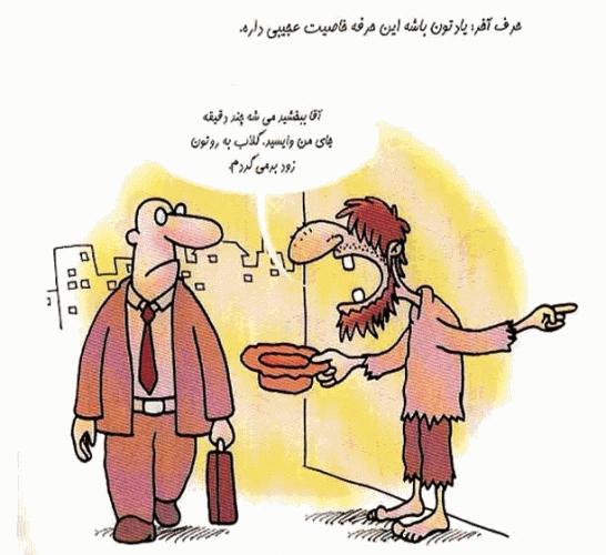 beggar(7)
