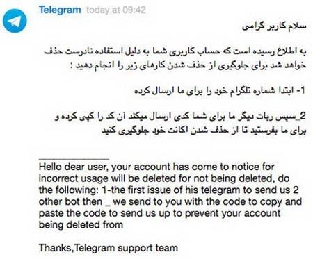 new-way-of-telegram-being-hacked(1)