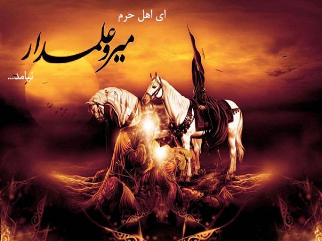 اعمال روز نهم ماه محرم، روز تاسوعا