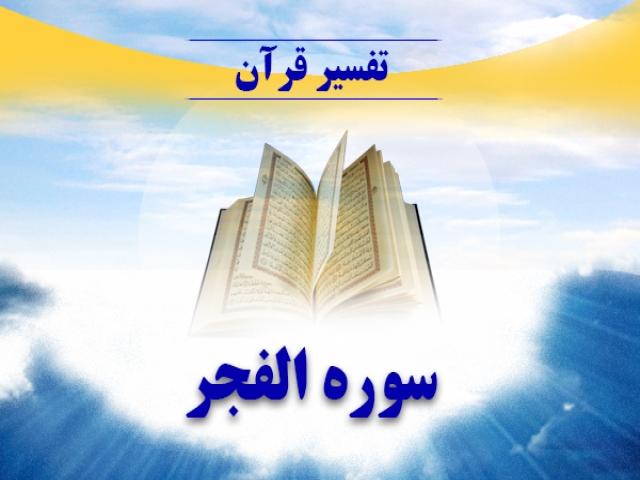 تفسیر سوره فجر، سوره مشهور به امام حسین (ع)