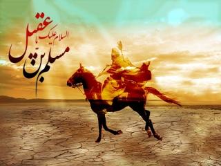 شب اول محرم: یادآور مسلم بن عقیل