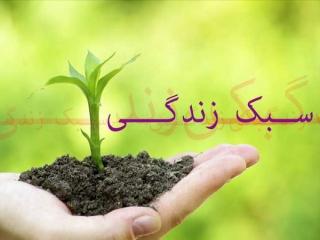 آداب زندگی در بیان امام حسین علیه السلام