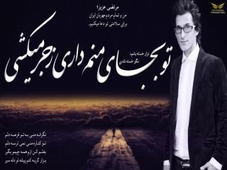 آهنگ های پیشواز ایرانسل و همراه اول مرحوم مرتضی پاشایی