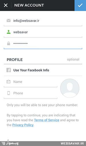 پر کردن فرم ثبت نام اینستاگرام