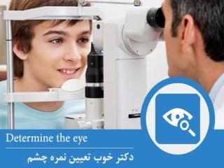 دکتر خوب تعیین نمره چشم