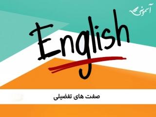 صفت های تفضیلی در زبان انگلیسی