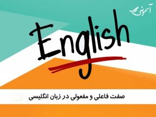 صفت فاعلی و مفعولی در زبان انگلیسی