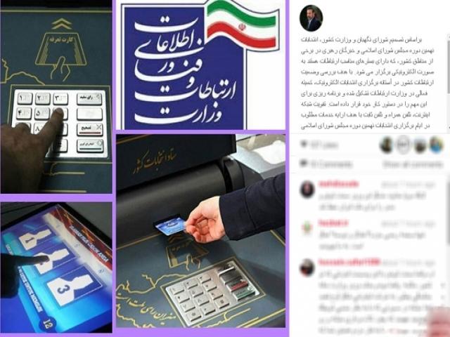 جزئیات انتخابات الکترونیک در اینستاگرام وزیر