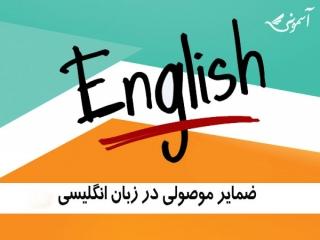 ضمایر موصولی در زبان انگلیسی