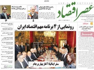 تیتر روزنامه های 6 بهمن 1394
