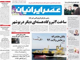 تیتر روزنامه های 12 بهمن 1394