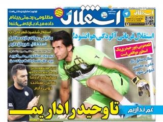 روزنامه استقلالی ها تعطیل شد
