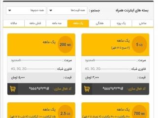 ایرانسل امکان خرید آنلاین بستههای ترکیبی و اینترنت را راه اندازی کرد