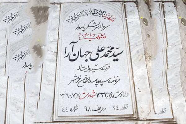 Biography of Shahid Ali Jahan Ara(1)