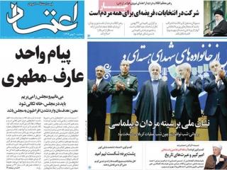 تیتر روزنامه های 20 بهمن 1394