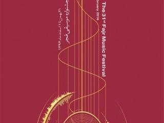 جشنواره موسیقی فجر رکورد شکست
