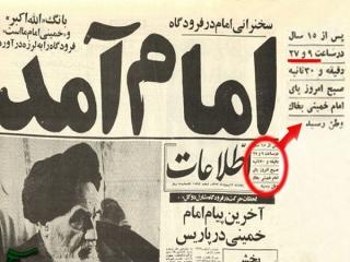 بازگشت حضرت امام خمینی (رحمۀ الله علیه) به ایران