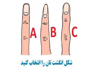 شخصیت شناسی از شکل انگشتان