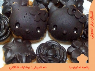 شیرینی به همراه شکلات عروسکی : برشتوک شکلاتی