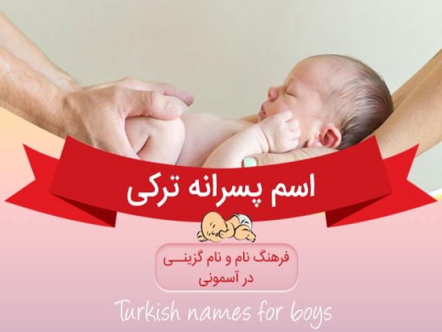 اسم های پسرانه ترکی