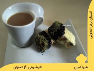 یک شیرینی خاص: گز اصفهان