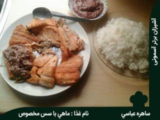 ماهی با سس مخصوص