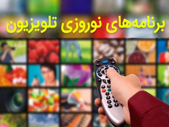 سریال های نوروز 97 + جدول پخش برنامه ها
