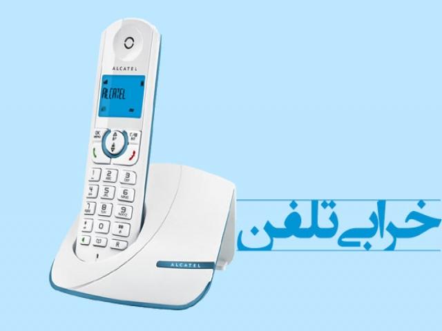 بهترین روش برای اعلام خرابی تلفن چیست؟