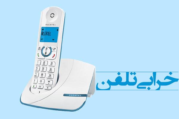 phone-malfunction