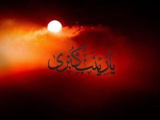 جایگاه حضرت زینب (س) در مقام همسر و مادر