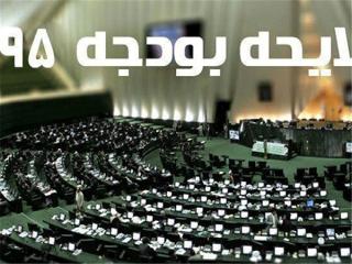 کلیات لایحه بودجه سال 95 تصویب شد