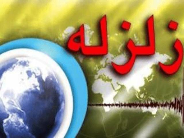 زلزله پایتخت افغانستان را لرزاند