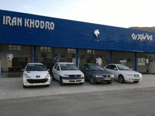 پیش فروش خودروهای بی نام در ایران خودرو!