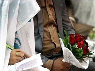 خبری خوش در رابطه با وام ازدواج