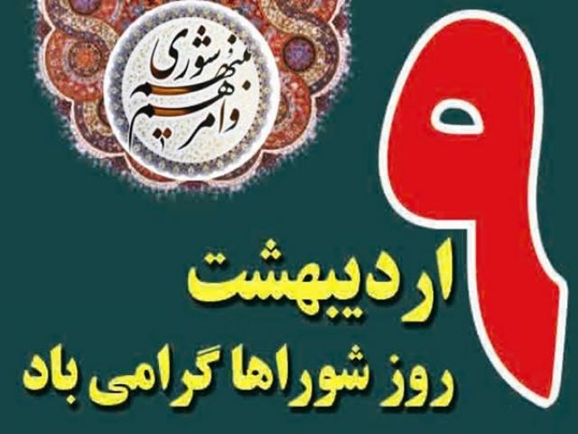 9 اردیبهشت ، روز شوراها
